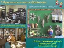 """Ми нащадки козацького роду Робота - переможець конкурсу творчих робіт дітей """"..."""