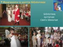 Бібліотека зустрічає Свято Миколая Фрагменти із життя бібліотеки