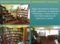 Завітай у світ книжковий, дивовижний і казковий. Відділ абонементу пропонує ц...