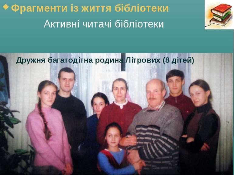 Дружня багатодітна родина Літрових (8 дітей) Фрагменти із життя бібліотеки Ак...