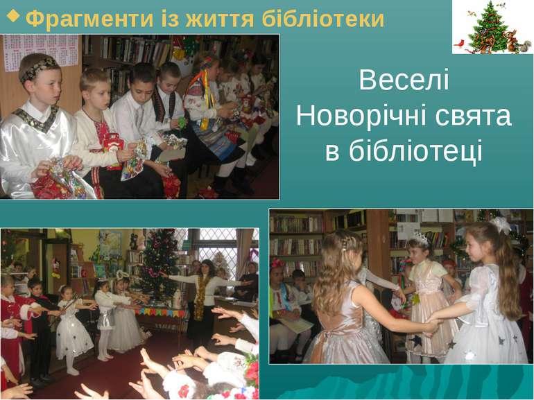 Веселі Новорічні свята в бібліотеці Фрагменти із життя бібліотеки