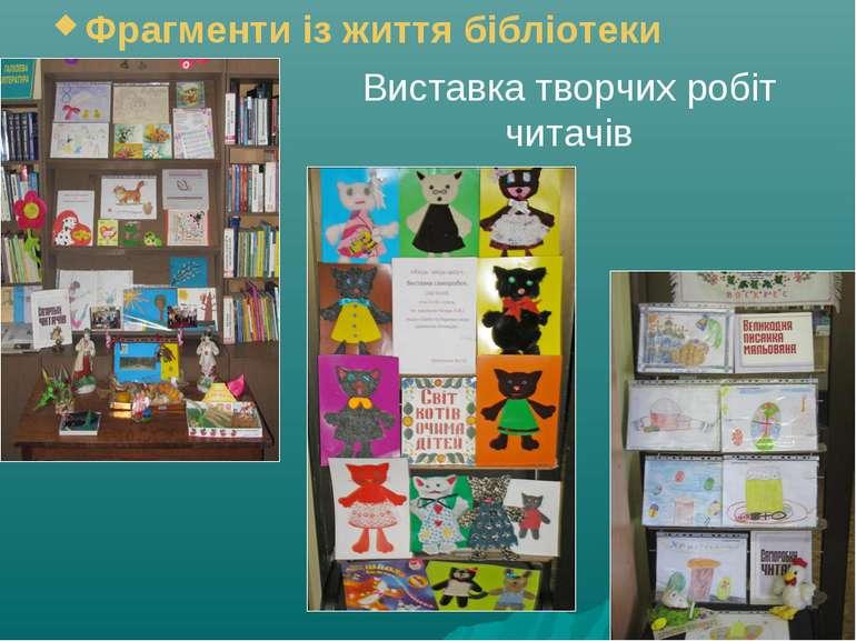 Виставка творчих робіт читачів Фрагменти із життя бібліотеки