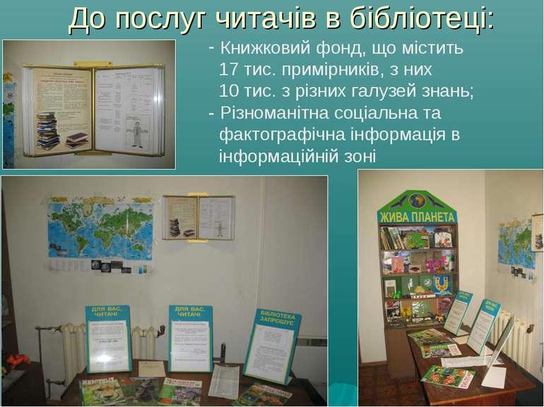Книжковий фонд, що містить 17 тис. примірників, з них 10 тис. з різних галузе...