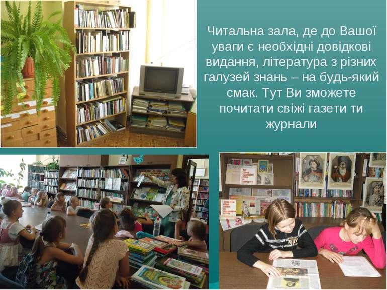 Читальна зала, де до Вашої уваги є необхідні довідкові видання, література з ...