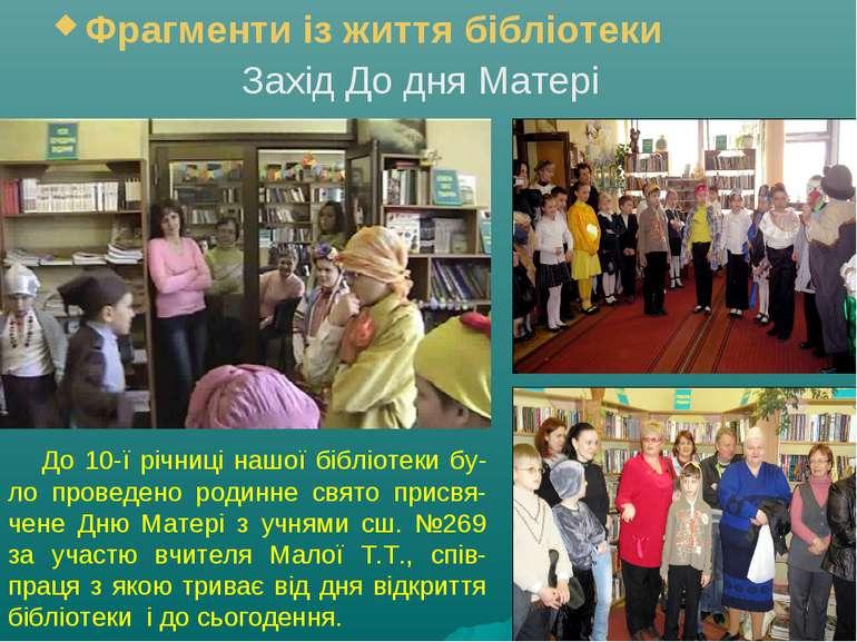 До 10-ї річниці нашої бібліотеки бу-ло проведено родинне свято присвя-чене Дн...