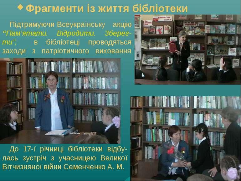 """Підтримуючи Всеукраїнську акцію """"Пам'ятати. Відродити. Зберег-ти"""", в бібліоте..."""