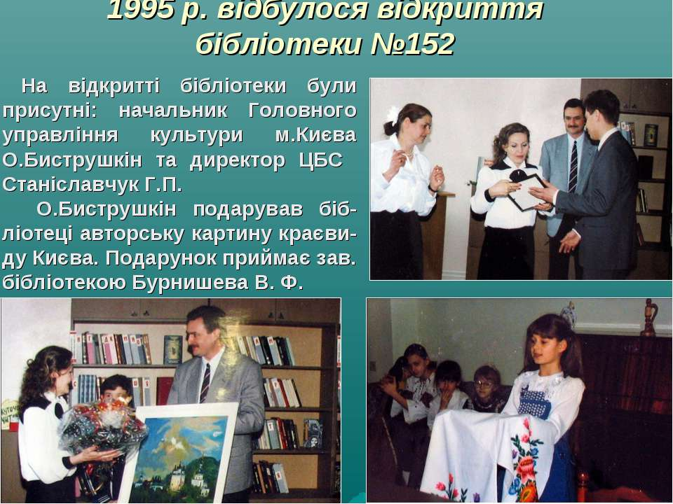1995 р. відбулося відкриття бібліотеки №152 На відкритті бібліотеки були прис...
