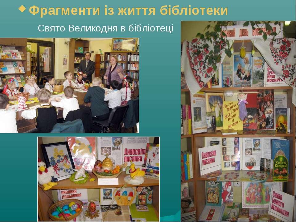 Свято Великодня в бібліотеці Фрагменти із життя бібліотеки
