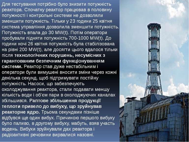 Для тестування потрібно було знизити потужність реактора. Спочатку реактор пр...