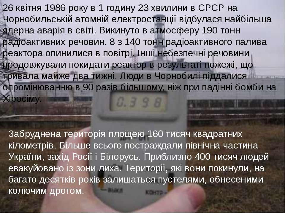 26 квітня 1986 року в 1 годину 23 хвилини в СРСР на Чорнобильській атомній ел...