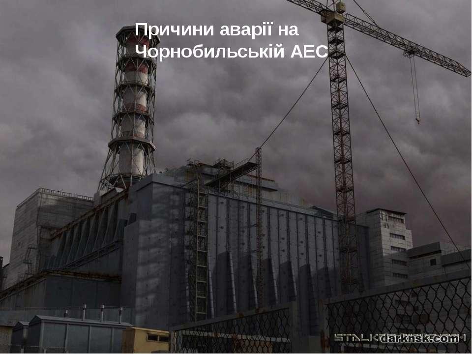 Причини аварії на Чорнобильській АЕС