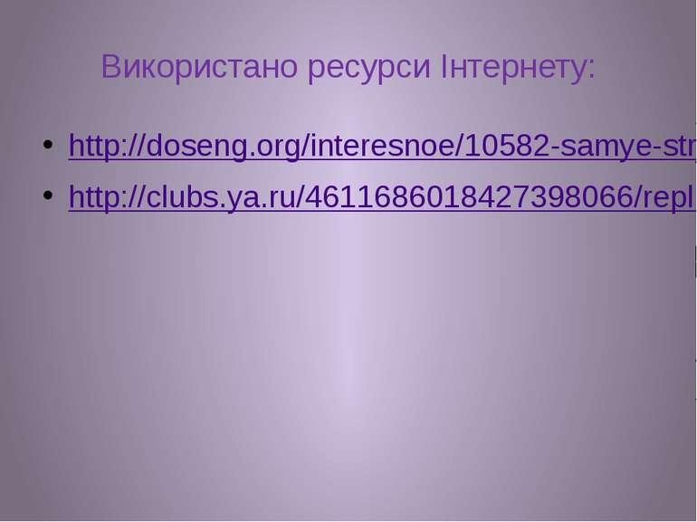 Використано ресурси Інтернету: http://doseng.org/interesnoe/10582-samye-stran...