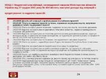 КЕКД І.І бюджетної класифікації, затвердженої наказом Міністерства фінансів У...
