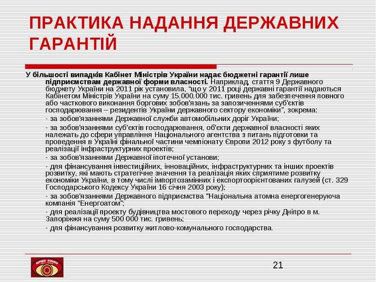 ПРАКТИКА НАДАННЯ ДЕРЖАВНИХ ГАРАНТІЙ У більшості випадків Кабінет Міністрів Ук...