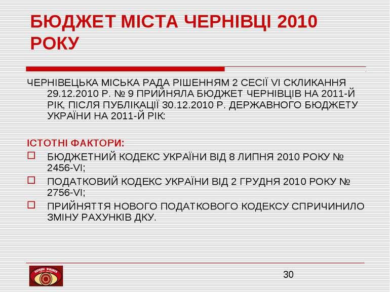 БЮДЖЕТ МІСТА ЧЕРНІВЦІ 2010 РОКУ ЧЕРНІВЕЦЬКА МІСЬКА РАДА РІШЕННЯМ 2 СЕСІЇ VІ С...