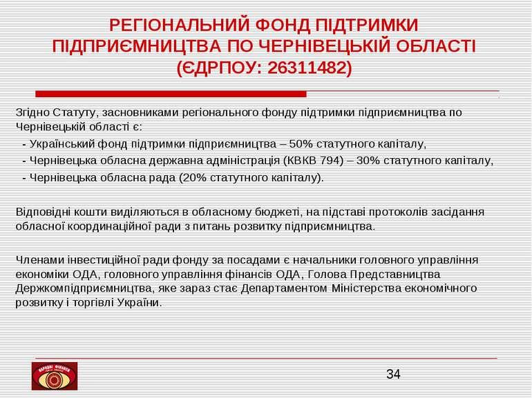 РЕГІОНАЛЬНИЙ ФОНД ПІДТРИМКИ ПІДПРИЄМНИЦТВА ПО ЧЕРНІВЕЦЬКІЙ ОБЛАСТІ (ЄДРПОУ: 2...
