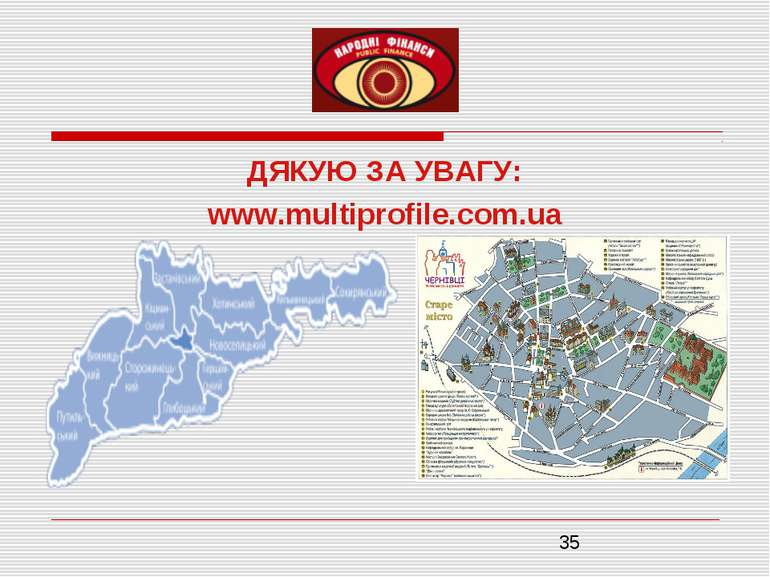 ДЯКУЮ ЗА УВАГУ: www.multiprofile.com.ua