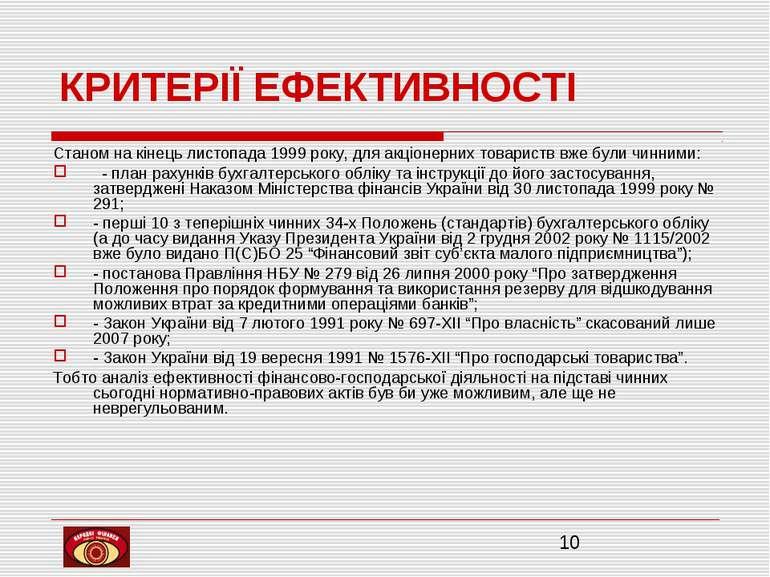 КРИТЕРІЇ ЕФЕКТИВНОСТІ Станом на кінець листопада 1999 року, для акціонерних т...