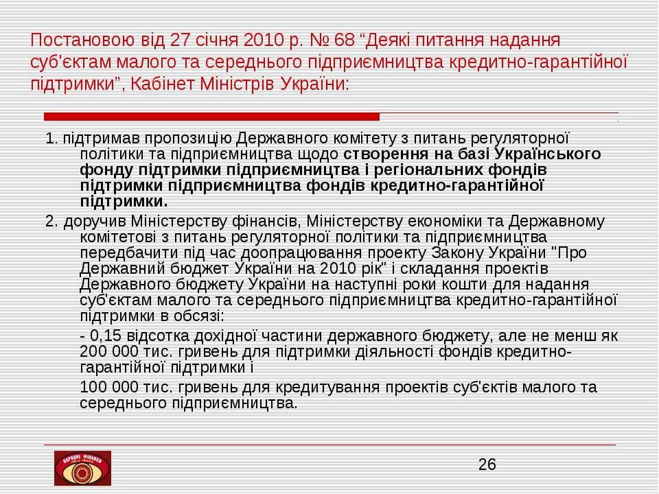 """Постановою від 27 січня 2010 р. № 68 """"Деякі питання надання суб'єктам малого ..."""