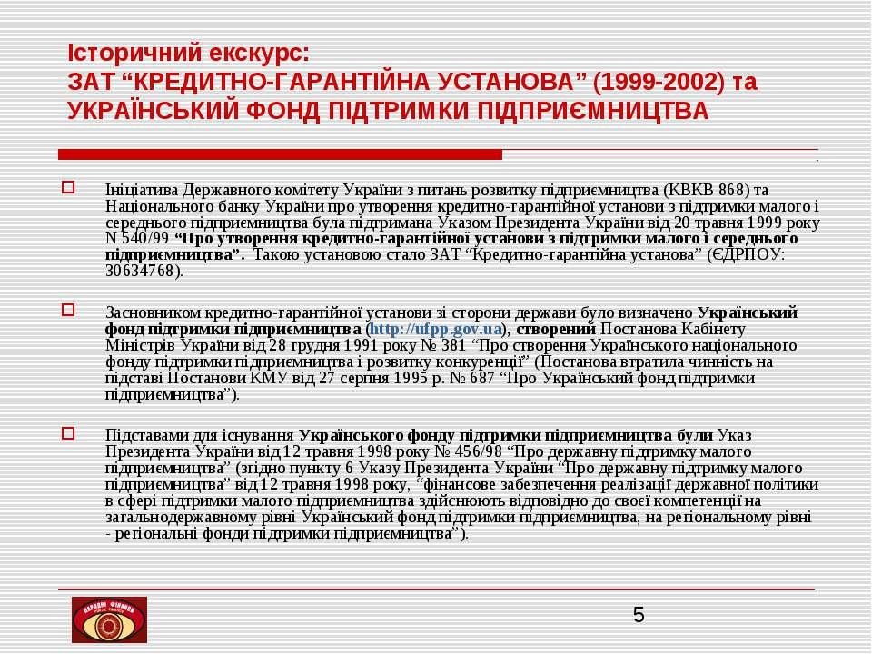 """Історичний екскурс: ЗАТ """"КРЕДИТНО-ГАРАНТІЙНА УСТАНОВА"""" (1999-2002) та УКРАЇНС..."""