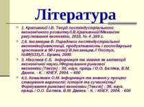 Література 1. Крапивний І.В. Теорії постіндустріального економічного розвитку...