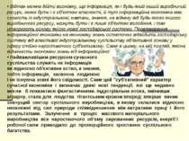 Відтак можна дійти висновку, що інформація, як і будь-який інший виробничий р...