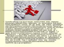 Сьогодні набирає силу інший процес: використання знань помножує результати на...