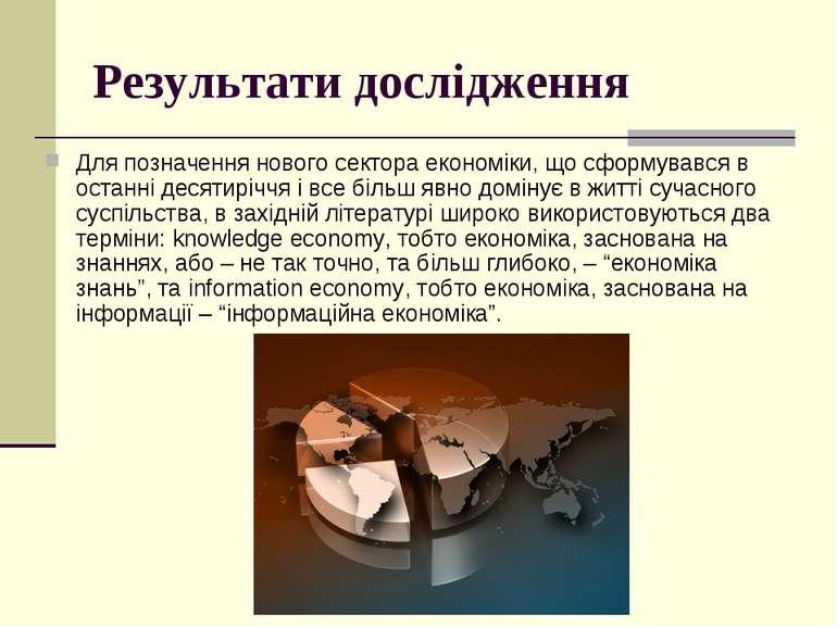 Результати дослідження Для позначення нового сектора економіки, що сформувавс...
