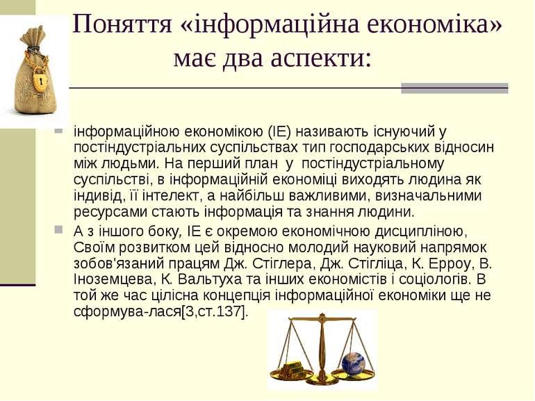 Поняття «інформаційна економіка» має два аспекти: інформаційною економікою (І...