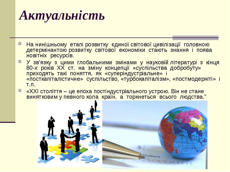 Актуальність На нинішньому етапі розвитку єдиної світової цивілізації головно...
