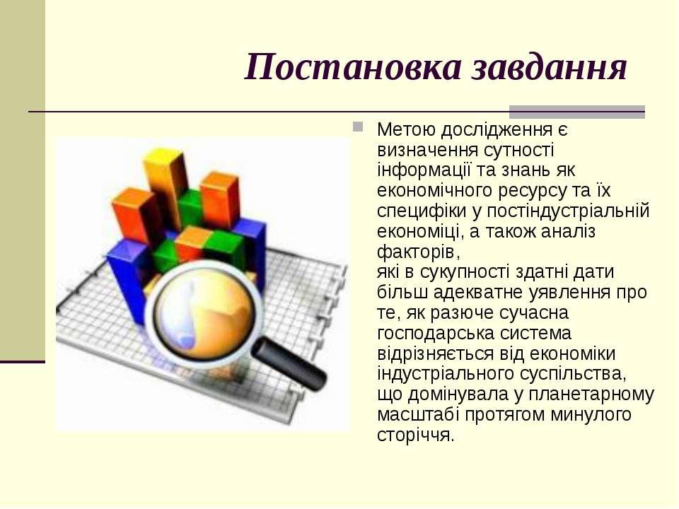 Постановка завдання Метою дослідження є визначення сутності інформації та зна...