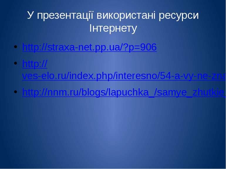 У презентації використані ресурси Інтернету http://straxa-net.pp.ua/?p=906 ht...