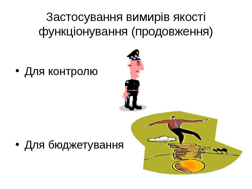 Застосування вимирів якості функціонування (продовження) Для контролю Для бюд...