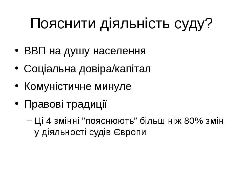 Пояснити діяльність суду? ВВП на душу населення Соціальна довіра/капітал Кому...