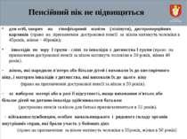Пенсійний вік не підвищиться для осіб, хворих на гіпофізарний нанізм (ліліпут...