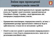 Зміни при проведенні перерахунків пенсій - Для перерахунку пенсії враховуєтьс...