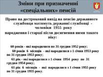 Зміни при призначенні «спеціальних» пенсій Право на достроковий вихід на пенс...