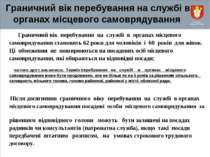 Граничний вік перебування на службі в органах місцевого самоврядування Гранич...