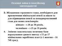 Основні зміни в пенсійному законодавстві 3. Збільшення страхового стажу, необ...