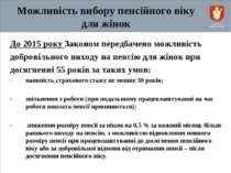 Можливість вибору пенсійного віку для жінок До 2015 року Законом передбачено ...
