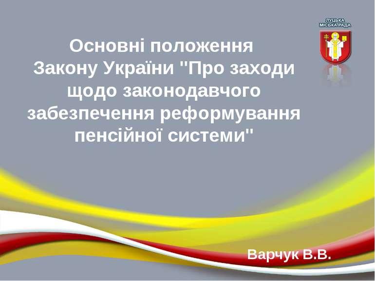 """Основні положення Закону України """"Про заходи щодо законодавчого забезпечення ..."""