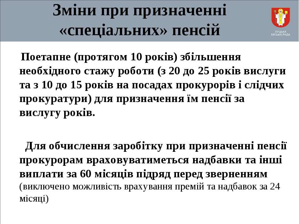 Зміни при призначенні «спеціальних» пенсій Поетапне (протягом 10 років) збіль...