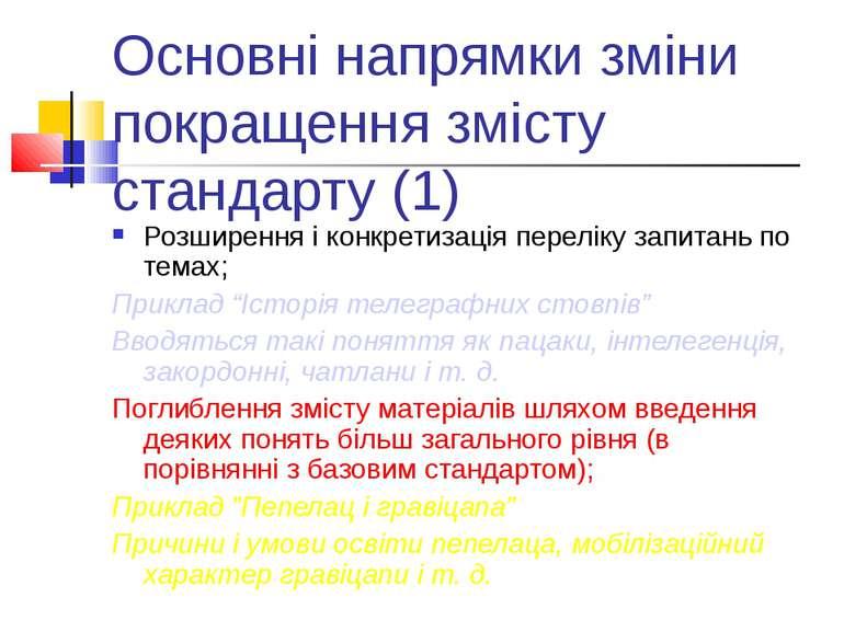 Основні напрямки зміни покращення змісту стандарту (1) Розширення і конкретиз...