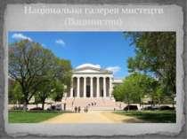 Національна галерея мистецтв (Вашингтон)
