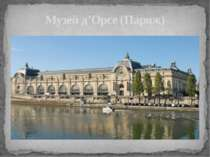 Музей д'Орсе (Париж)
