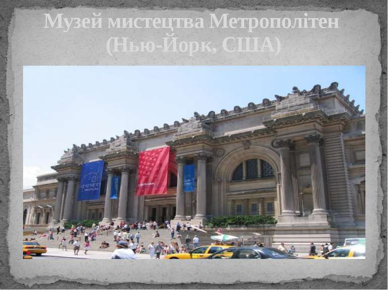 Музей мистецтва Метрополітен (Нью-Йорк, США) 2 Музей мистецтва Метрополітен (...