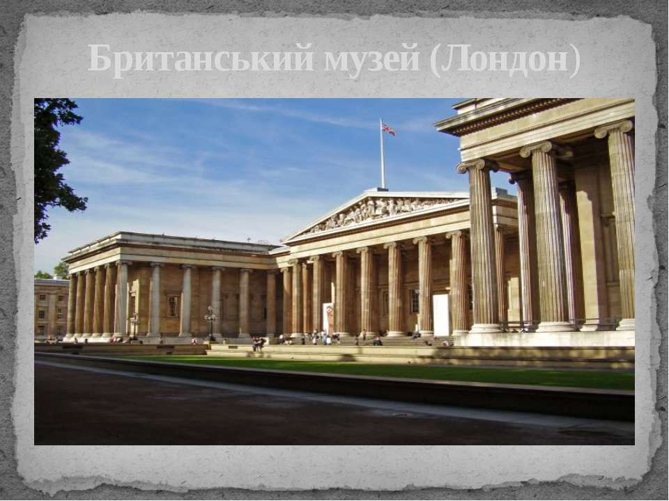 Британський музей (Лондон)