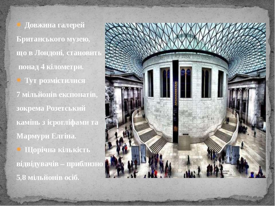 Довжина галерей Британського музею, що в Лондоні, становить понад 4 кілометри...