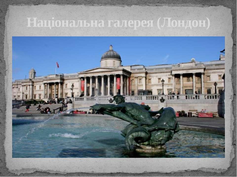 Національна галерея (Лондон)