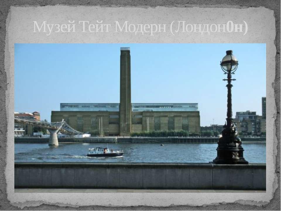 Музей Тейт Модерн (Лондон0н)